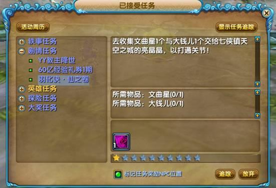 """完成该任务需要1个文曲星和1个大钱儿,将所需物品交予""""亮晶晶""""后获得"""