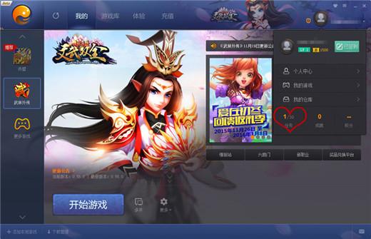 图片: 图1+全新的完美游戏平台.jpg