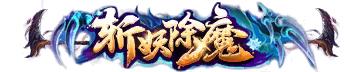 """图片: 图10:新称号""""斩妖除魔"""".jpg"""