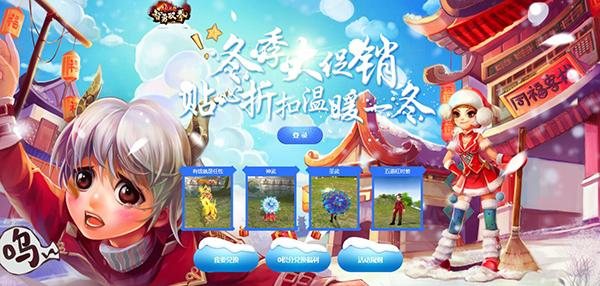 图片: 冬季促销.jpg