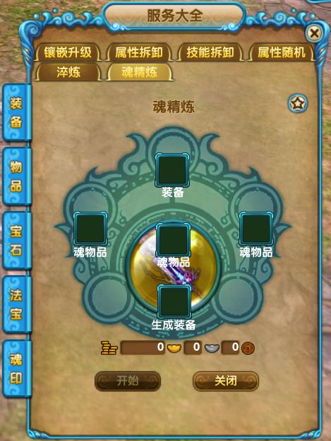 图片: 图1:魂精炼服务界面.png