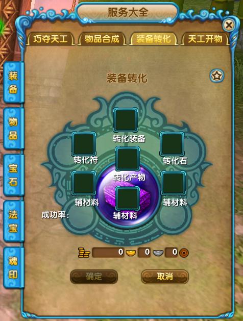 图片: 图4:转化界面.png
